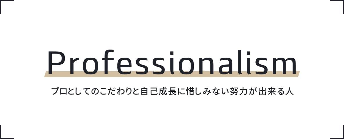 Professionalism〜プロとしてのこだわりと自己成⻑に惜しみない努力が出来る人〜